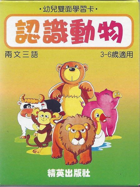 Bilingual English/Chinese Flash Cards with Pinyin - Animals