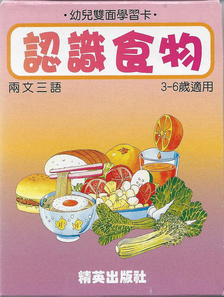 Bilingual Chinese/English Flash Cards with Pinyin: Food