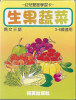 Bilingual Chinese/English Flash Cards with Pinyin: Fruits & Vegetables