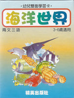 Bilingual Chinese/English Flash Cards with Pinyin: Ocean Animals