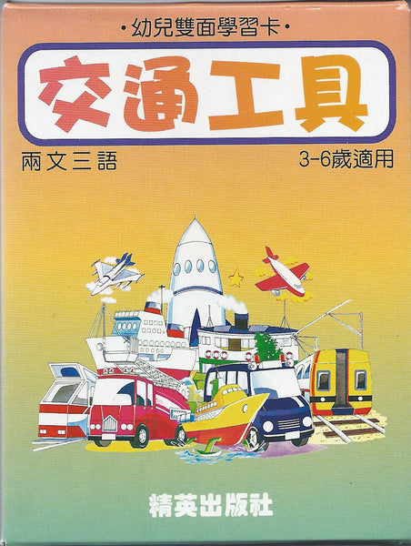 Bilingual Chinese/English Flash Cards with Pinyin: Transportation