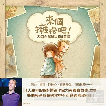 Let's Have a Hug! Nick Vujicic's 8 lessons (Traditional Chinese)