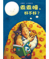 Go to Bed, OK? (Traditional Chinese)