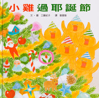Baby Chicks' Christmas (Traditional Chinese)