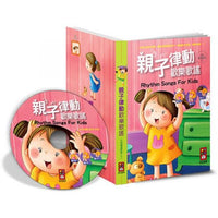 Chinese Rhymes for Kids (Book with CD)