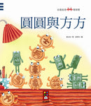 Circle & Square Math Story Book (Traditional Chinese)