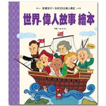 World Famous People Stories (Traditional Chinese)