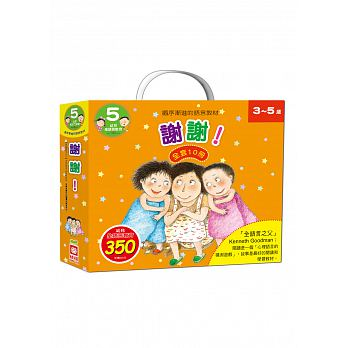 Children Whole Language Reading Story Series: Set 5 (Set of 10 books, Traditional Chinese with Zhuyin)