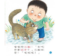 Child All Language Education: Set 4 (Set of 10 books, Traditional Chinese with Zhuyin)