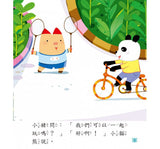 Child All Language Education: Set 3 (Set of 10 books, Traditional Chinese with Zhuyin)