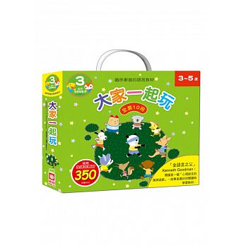 Children Whole Language Reading Story Series: Set 3 (Set of 10 books, Traditional Chinese with Zhuyin)