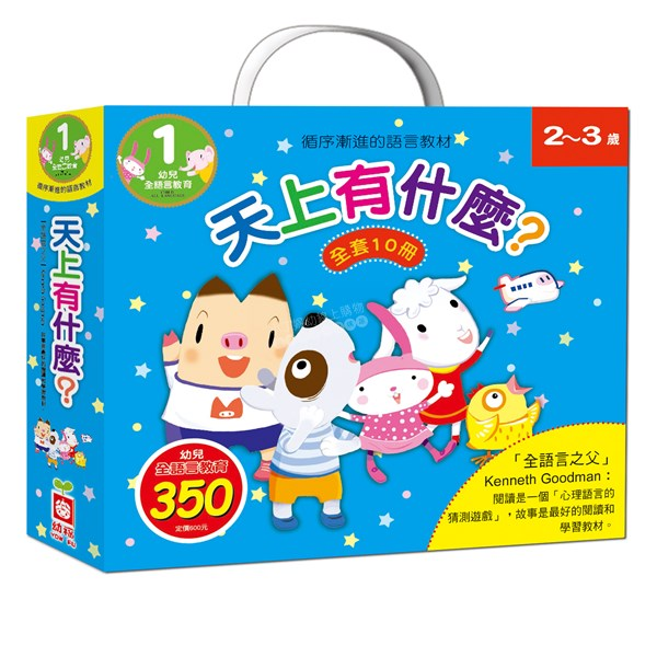 Children Whole Language Reading Story Series: Set 1 (Set of 10 books, Traditional Chinese with Zhuyin)