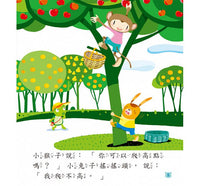 Child All Language Education: Set 2 (Set of 10 books, Traditional Chinese with Zhuyin)