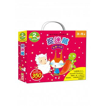 Children Whole Language Reading Story Series: Set 2 (Set of 10 books, Traditional Chinese with Zhuyin)