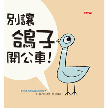 Don't Let the Pigeon Drive the Bus (Traditional Chinese)