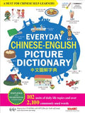 Everyday Chinese-English Picture Dictionary (Traditional Chinese)