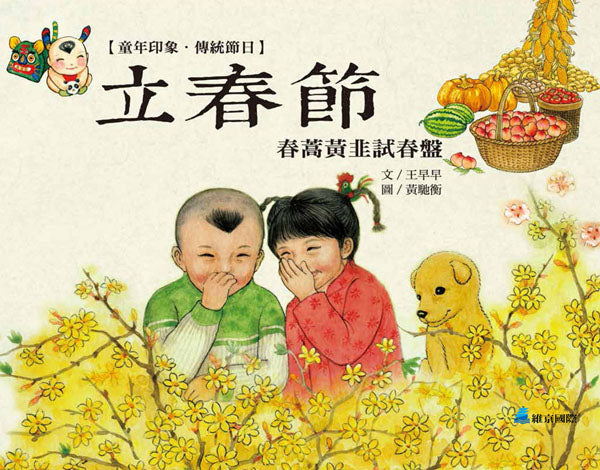 Beginning of Spring Festival (Traditional Chinese, Wang)