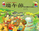 Dragon Boat Festival (Traditional Chinese, Wang)