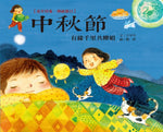 Mid Autumn Festival (Traditional Chinese, Wang)