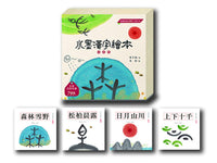 Chinese Brush Painting Chinese Character Picture Book Set