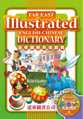 Far East Illustrated English Chinese Dictionary New Revised Edition (Traditional Chinese)