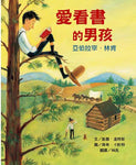 Abe Lincoln: The Boy Who Loved Books (Traditional Chinese)