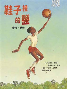 Salt in His Shoes: Michael Jordan in Pursuit of a Dream (Traditional Chinese)