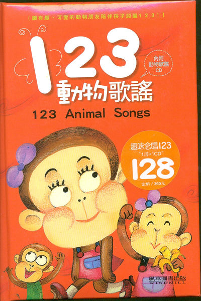 123 Animal Rhyme & Songs (Book with CD)