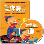 Easy Three Character Classic (Book with CD) (Traditional Chinese)