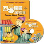 Coming Home Poems (Book with CD) (Traditional Chinese)
