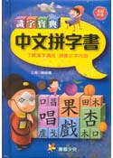 Chinese Radical Matching Dictionary (Traditional Chinese)