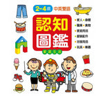 Pictorial Encyclopedia - Family and Daily Life (Traditional Chinese)