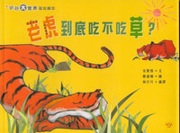 World Cognitive Series: Does Tiger Eat Grass?
