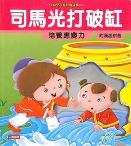 Break the Water Tank (with Pinyin)