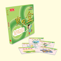 Budding Reader Treasure Box 2 (Traditional Chinese)