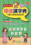 Student Must Have Chinese Dictionary