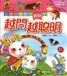 Be Smart Series: Animals (Traditional Chinese)
