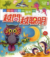 Be Smart Series: Insects and Fish (Traditional Chinese)