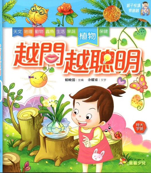 Be Smart Series: Plants (Traditional Chinese)