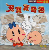 Bunny's Adventures - Basic Chinese 500 Drama Graphics Novel