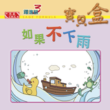 Building Reader Treasure Box 3 (Traditional Chinese)