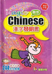 Magic Chinese Chinese Character Invention Dictionary (Traditional Chinese)