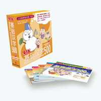 Basic Chinese 500 Level 3 (Simplified Chinese)