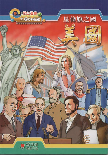 American History Graphics Novel