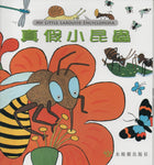 My Little Larousse Encyclopedia: Real Insects