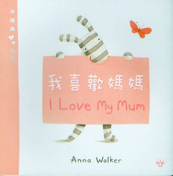I Love My Mum (Bilingual Chinese/English, Traditional Chinese)
