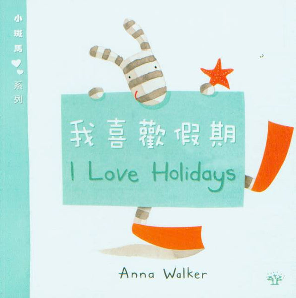 I Love Holidays (Bilingual Traditional Chinese/English)