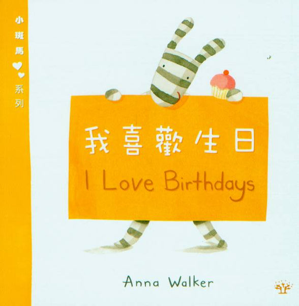 I Love Birthdays (Bilingual Traditional Chinese/English)