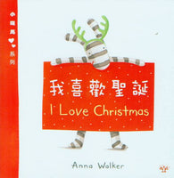 I Love Christmas (Bilingual Traditional Chinese/English)