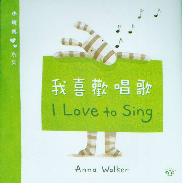 I Love To Sing (Bilingual Traditional Chinese/English)